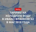 Стоимость холодной воды в Ивано-Франковске в мае 2018 года