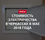 Цены на электроэнергию в Черкассах в мае 2018 года