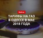 Стоимость газоснабжения в Одессе в мае 2018 года