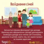 В Украине изменили правила декларирования доходов субсидиантами: подробности