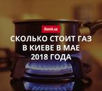 Цены на газ в Киеве в мае 2018 года