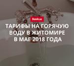 Стоимость горячей воды в Житомире в мае 2018 года