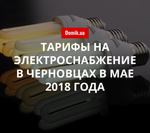 Сколько стоит электричество в Черновцах в мае 2018 года