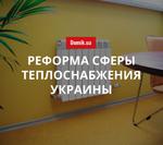 В Украине намерены реформировать сферу теплоснабжения: подробности
