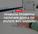Как украинцам проверить информацию о наличии задолженности по оплате ЖКУ онлайн
