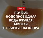 Топ острых вопросов о водопроводной воде в Киеве — откуда берется ржавый цвет, сильный запах хлора и привкус металла