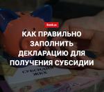 В Украине действуют новые правила заполнения декларации при оформлении субсидии: подробности