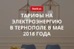 Цены на электроснабжение в Тернополе в мае 2018 года