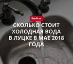 Цены на холодную воду в Луцке в мае 2018 года
