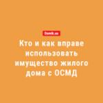 Правила пользования общим имуществом многоквартирного дома с ОСМД