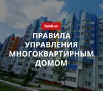 Топ-10 нововведений в управлении многоквартирным домом