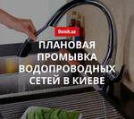В трех районах Киева 16-17 мая будут промывать водопроводные сети: список улиц