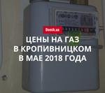 Стоимость газоснабжения в Кропивницком в мае 2018 года