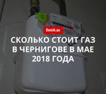 Цены на газоснабжение в Чернигове в мае 2018 года