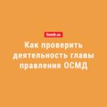 Правила проверки финансово-хозяйственной деятельности правления ОСМД