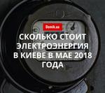 Тарифы на электроснабжение в Киеве в мае 2018 года