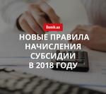 В Украине изменили правила начисления субсидии на оплату ЖКУ: подробности