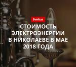 Цены на электроснабжение в Николаеве в мае 2018 года