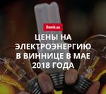 Тарифы на электричество в Виннице в мае 2018 года