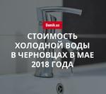 Тарифы на холодную воду в Черновцах в мае 2018 года