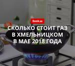 Тарифы на газ в Хмельницком в мае 2018 года