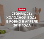 Тарифы на холодную воду в Ровно в апреле 2018 года
