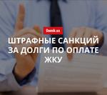 Киевлянам будут начислять пеню за непогашенную задолженность по оплате ЖКУ: подробности