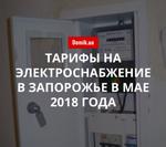 Стоимость электроэнергии в Запорожье в мае 2018 года