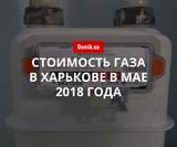 Цены на газоснабжение в Харькове в мае 2018 года