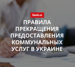 Как будут ограничивать предоставление коммунальных услуг в Украине в 2018 году: Закон Украины №2189-19