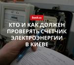 Правила проверки счетчиков электроэнергии в Киеве в 2018 году