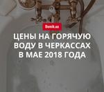 Тарифы на горячую воду в Черкассах в мае 2018 года