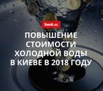 В Киеве намерены повысить цены на холодную воду в 2018 году: подробности