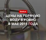 Тарифы на горячее водоснабжение в Ровно в мае 2018 года
