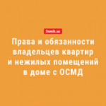 Полный список прав и обязанностей совладельцев жилого дома с ОСМД