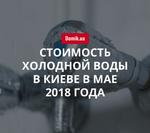 Цены на холодное водоснабжение в Киеве в мае 2018 года