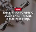 Стоимость горячей воды в Чернигове в мае 2018 года