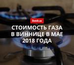 Тарифы на газ в Виннице в мае 2018 года